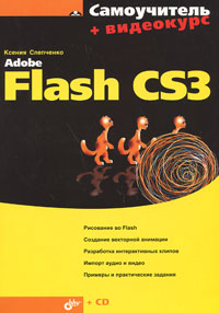 Adobe Flash CS3 (+ CD-ROM) Серия: Самоучитель инфо 12335c.